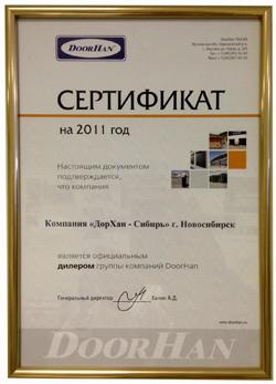 сертификат 2011м