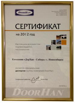 сертификат 2012м