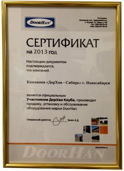 сертификат 2013м