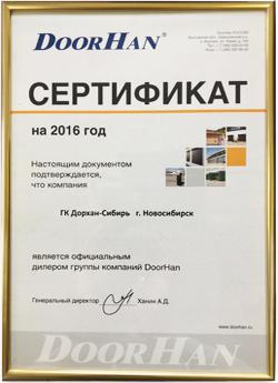 sertifikat-dorhan 2016
