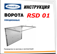 инструкция rsd01