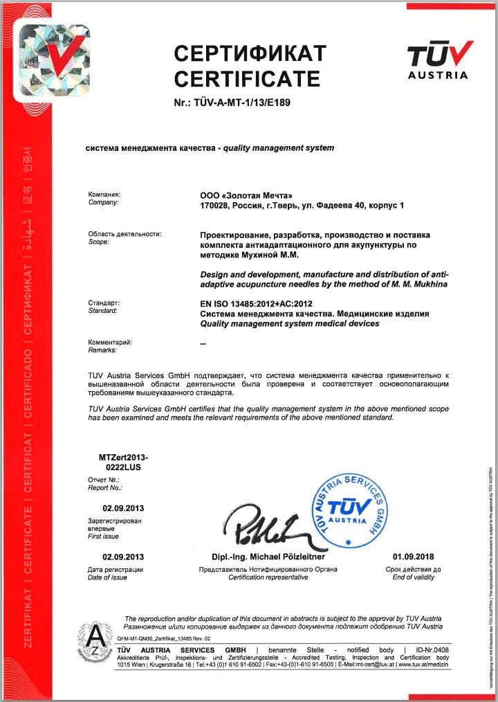 сертификат на шлагбаум
